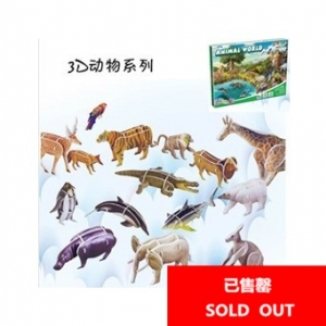 Educational Animal 3D paper puzzle